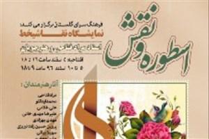 برپایی نمایشگاه «نقاشی خط» درفرهنگسرای گلستان