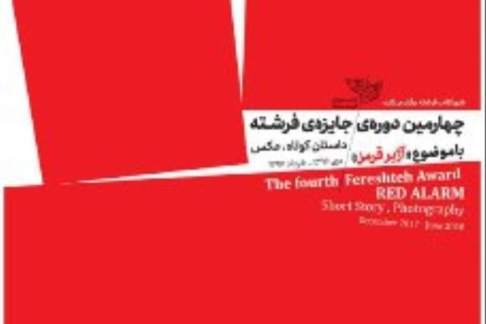 رونمایی از پوستر جایزه «فرشته» تداعی گر آژیر جنگ