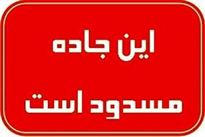 محور دهبکری - ابارق در بم مسدود شد