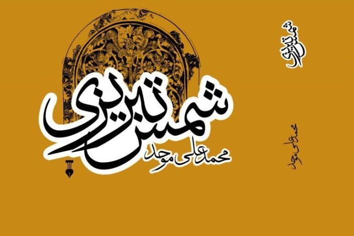 ماجرای «شمس تبریزی» به چاپ سوم رسید