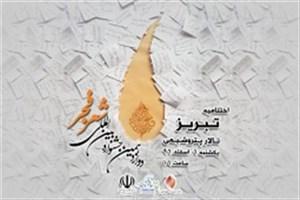 مراسم اختتامیه جشنواره شعر فجر امروز برگزار میشود
