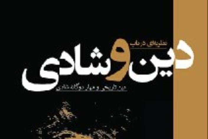 «نظریه ای در باب دین و شادی» منتشر شد/دلایل  مهار شادی در میان ایرانیان