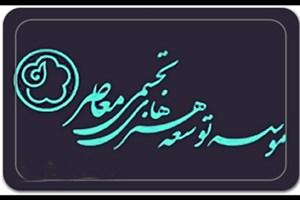 مراسم گشایش بازار آثار هنری مشهد فردا برگزار می شود