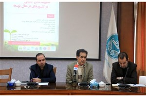 University of Tehran Holds Int'l Conference on Natural Resources Management in Developing Countries