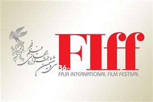 فیلمهای  جشنواره جهانی فیلم فجر برای اعضای باشگاه اکران می شود