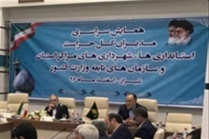 نشست مشترک مدیران ارشد حراست صف و ستاد وزارت کشور برگزار شد
