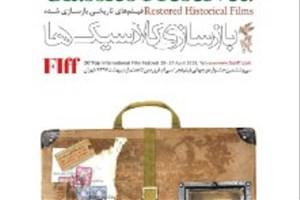 امیرکبیر به جشنواره جهانی فجر میآید/4 فیلم ایرانی در بخش «بازسازی کلاسیکها»
