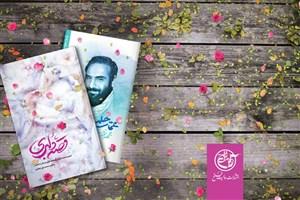 رونمایی از کتابی با محوریت عاشقانه های زندگی شهید محمدخانی