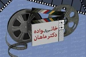 حضور 5 بازیگر  جدید در مجموعه «خانواده دکتر ماهان»