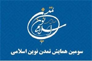 اعلام برنامههای سومین همایش ملی تمدن نوین اسلامی