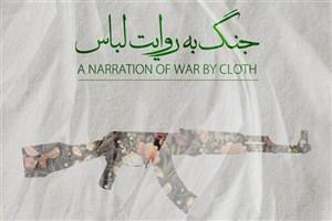 برپایی  نمایشگاه «جنگ به روایت لباس»+تیزر