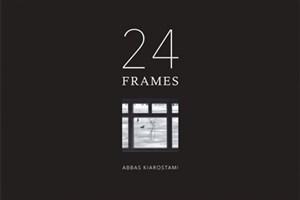 فیلم «24 فریم» به نمایش در میآید