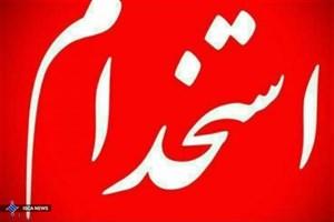 اعلام  جزئیات استخدام 10 هزار نیرو در وزارت بهداشت