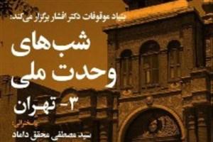 برگزاری  «شب تهران» در کانون زبان پارسی