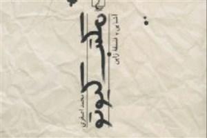 آشنایی با فلسفه ژاپن در یک کتاب