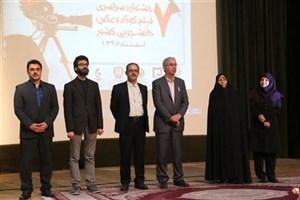 برگزیدگان بخش عکس هفتمین جشنواره فیلم و عکس دانشجویی معرفی شدند