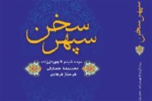 تحقیق سه استاد دانشگاه آزاد اسلامی در نثر و نظم فارسی منتشر شد
