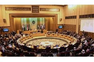 نشست اتحادیه عرب ، فردا برگزار می شود