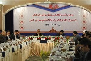 برگزاری سومین نشست تخصصی مدیران فرهنگی ارشاد در یزد