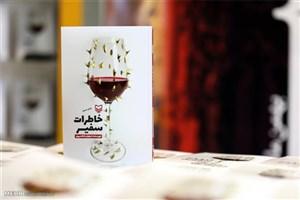 انتشار نسخه الکترونیکی  «خاطرات سفیر»