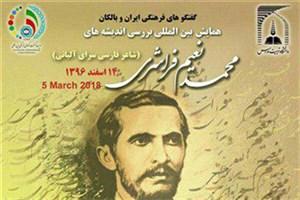 بررسی اندیشه های شاعر پارسیگوی آلبانیایی در تهران