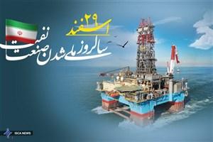 پنج کلمهای که در دل تاریخ ثبت شد/ چرخهای صنعت نفت همچنان با اقتدار میچرخد