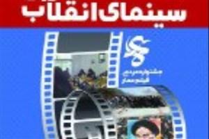 برگزاری دومین  گردهمایی فیلمسازان جوان سینمای انقلاب