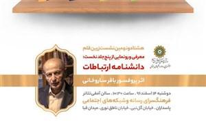«دانشنامه ارتباطات» رونمایی میشود