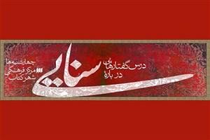 رویکرد آیینی  سنایی در شعر فارسی بررسی میشود