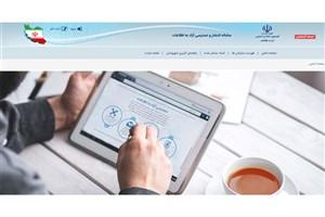 شیوه نامه رفع اختلاف در کمیسیون دسترسی آزاد به اطلاعات  تصویب شد