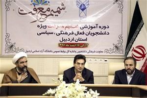 آغاز دوره آموزشی «شمیم معرفت » ویژه دانشجویان فعال فرهنگی و سیاسی استان اردبیل