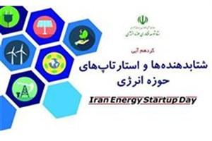 گردهمایی شتابدهندهها و استارتاپهای حوزه انرژی برگزار می شود