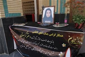 برگزاری مراسم یادبود برای مرحوم سحر کاظمی مقدم دانشجوی دانشگاه آزاد اسلامی واحد شیروان