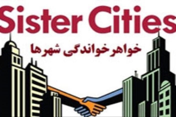 خواهرخواندگی شهرها