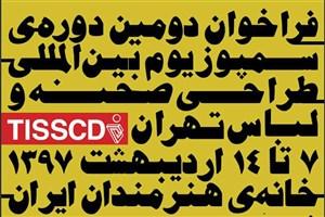 انتشار فراخوان دومین سمپوزیوم  بینالمللی طراحی صحنه و لباس تهران