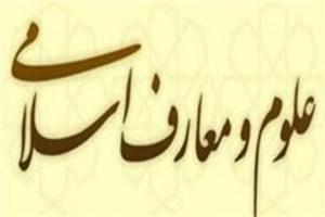 الزام استادان دروس معارف اسلامی به اخذ مجوز تدریس