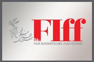 تمدید مهلت ثبت نام اهالی رسانه در جشنواره جهانی فیلم فجر