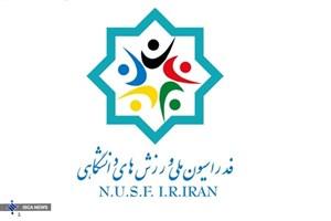 برگزاری نشست هیات رئیسه فدراسیون ملی ورزشهای دانشگاهی