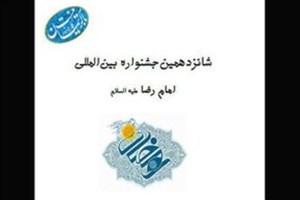 انتشار فراخوان شانزدهمین جشنواره رضوی کانون