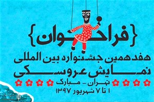 آثار بخش کودک، نوجوان و خانواده جشنواره تئاتر مبارک به مرحله ارزیابی رسید