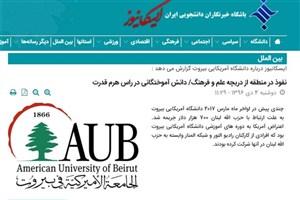 مهر تایید بر گزارش ایسکانیوز درباره  پشت پرده دانشگاه آمریکایی بیروت