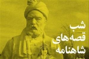«شب قصههای شاهنامه» برگزار میشود