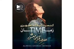 انتشار آلبوم موسیقی «زمان» با صدای قرائیمنش+صوت