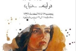 نمایشگاه نقاشی «در آینه» افتتاح میشود