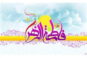 تدارک شبکه دو به مناسبت ولادت حضرت فاطمه زهرا(س)