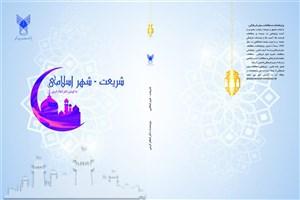 انتشار کتاب « شریعت- شهر اسلامی » از سوی عضو هیات علمی واحد اردبیل