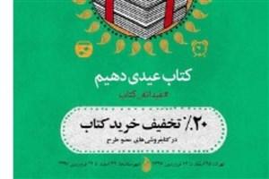 استان ها نخستین میزبان عیدانه کتاب 97