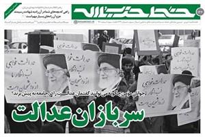 شماره جدید «خط حزب الله» منتشر شد/ برای «سربازان عدالت»