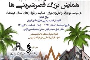 قصر شیرینی ها برای کمک به زلزله زدگان به برج آزادی می آیند