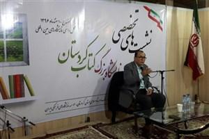 عصر شعر پایداری و مقاومت درنمایشگاه کتاب کردستان برگزار شد
